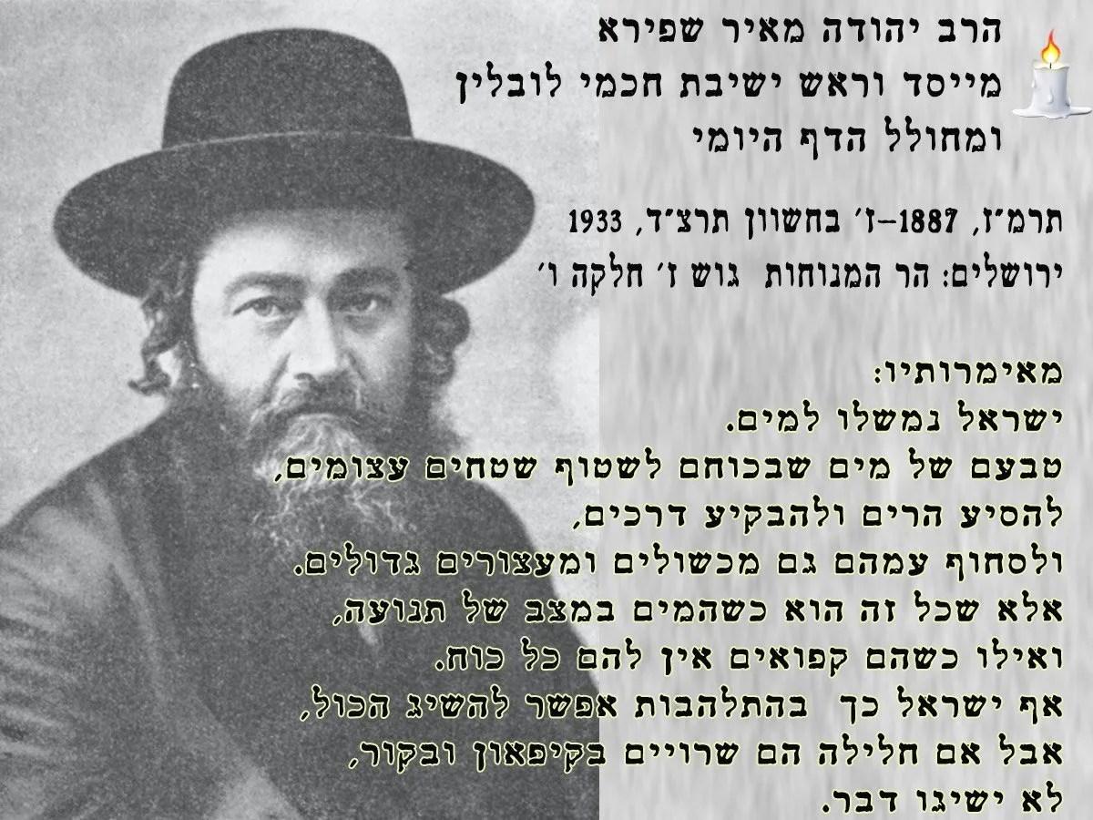 ז חשוון הרב יהודה מאיר שפירא
