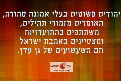 היהודים הפשוטים
