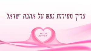 מסירות נפש על אהבת ישראל