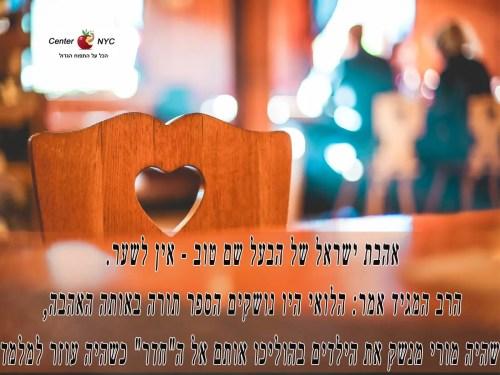 אהבת ישראל של הבעל שם טוב