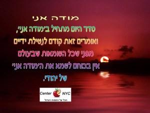 מודה אני של יהודי