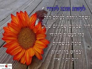 לעשות טובה ליהודי