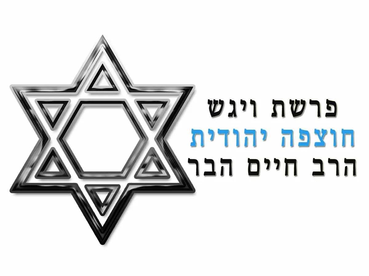 פרשת ויגש חוצפה יהודית