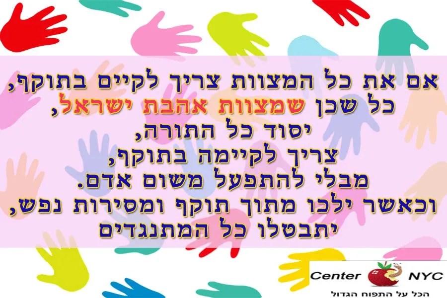 יסוד כל המצוות אהבת ישראל