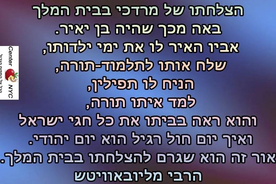 מרדכי בן יאיר