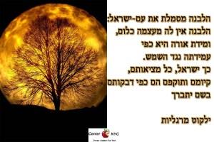 ברכת הלבנה ועם ישראל