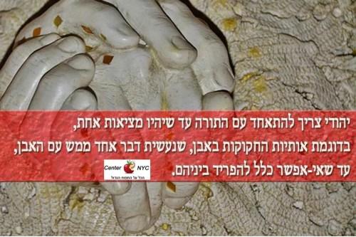 יהודי והתורה חקוקים למציאות אחת