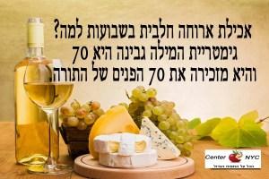גבינות בשבועות מדוע?