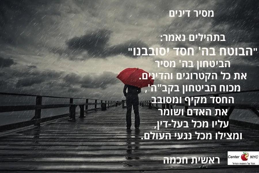 הבוטח בה' חסד יסובבנו