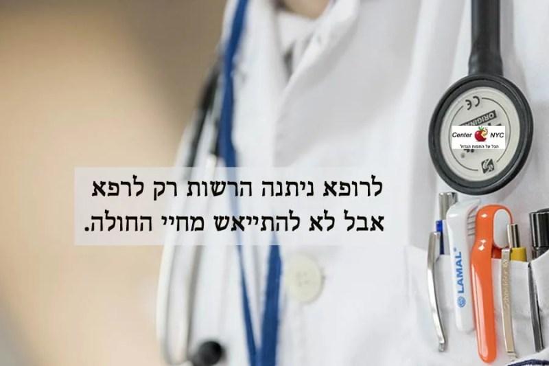 רופא מרפא