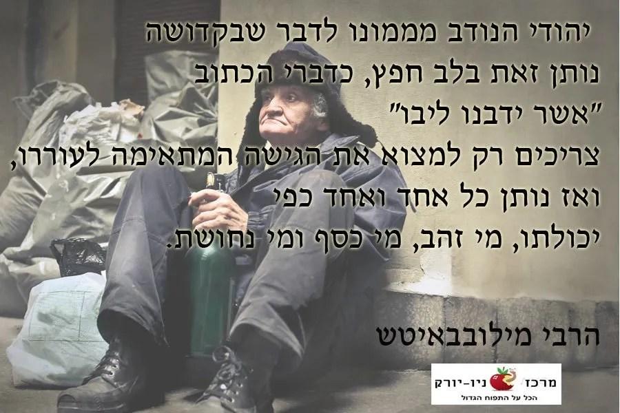 היהודי הנדיב