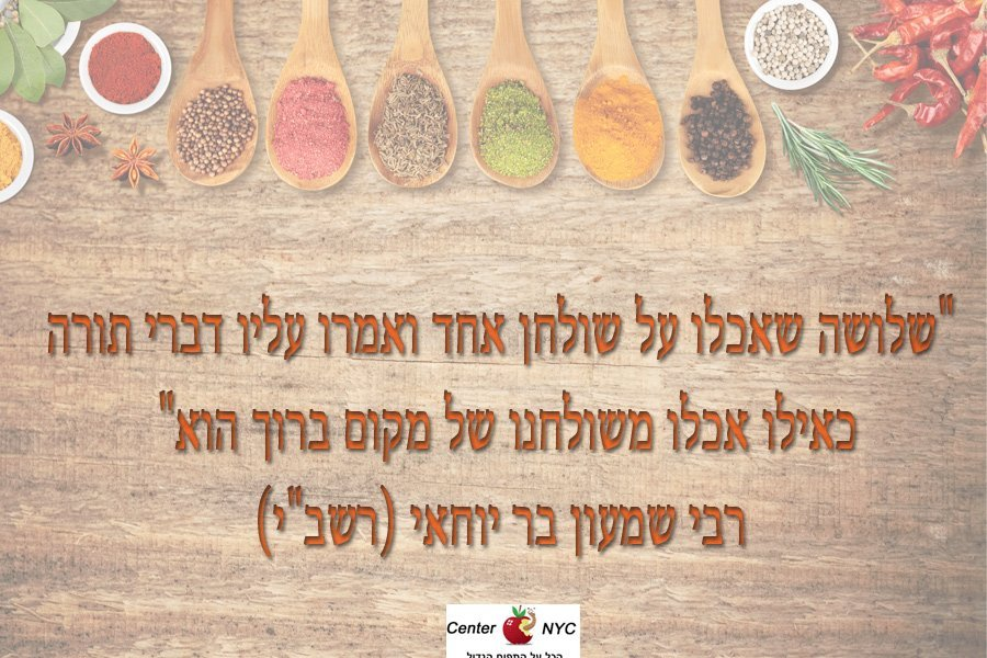 פתגם של רבי שמעון בר יוחאי