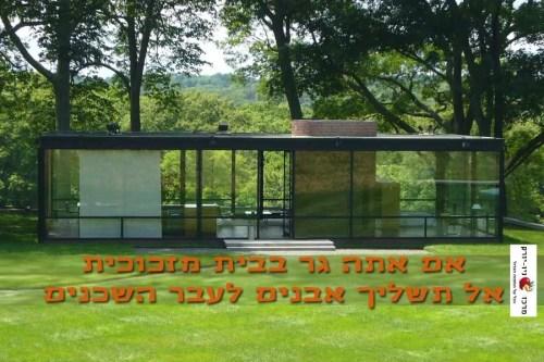 אם אתה גר בבית מזכוכית אל תשליך אבנים לעבר השכנים