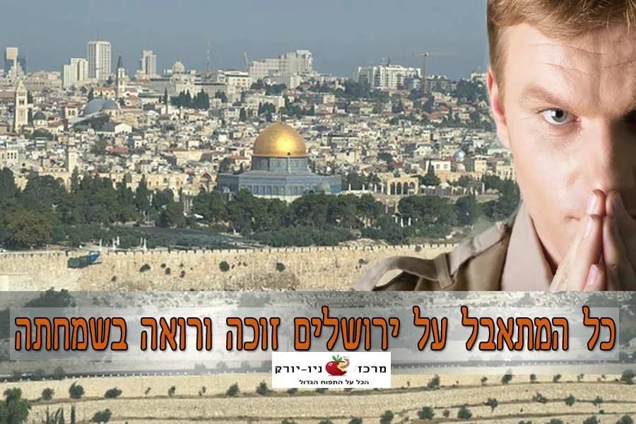 כל המתאבל על ירושלים זוכה ורואה בשמחתה
