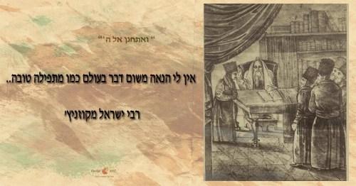 הנאה מתפילה | הרבי ישראל מקוזניץ' על פרשת ואתחנן