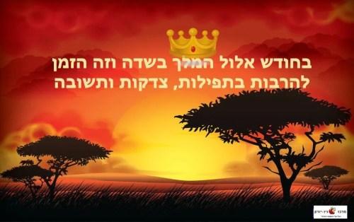 המלך בשדה בחודש אלול