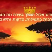 פתגמים קצרים חסידיים לחודש אלול | אמרות ציטוטים ופוסטים לחודש אלול וגאולה