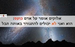 לפי היהדות אסור לכעוס