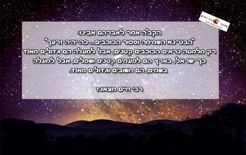 """למה ישראל נמשלו ככוכבים עפ""""י הרבי מצאנז"""