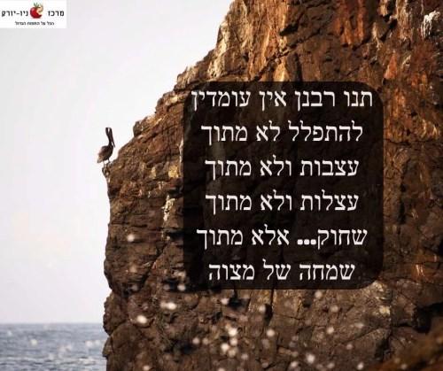 מתפללים מתוך שמחה של מצוה