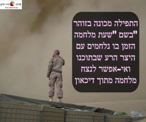 תפילה זאת שעת מלחמה