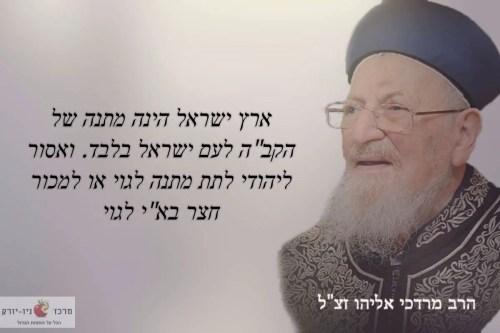 """מאצרותיו של הרב מרדכי אליהו זצ""""ל – על ארץ ישראל"""