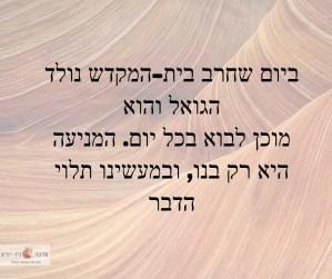 ביאת המשיח תלויה בנו