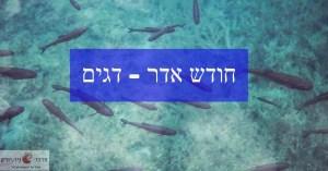 חודש אדר דגים