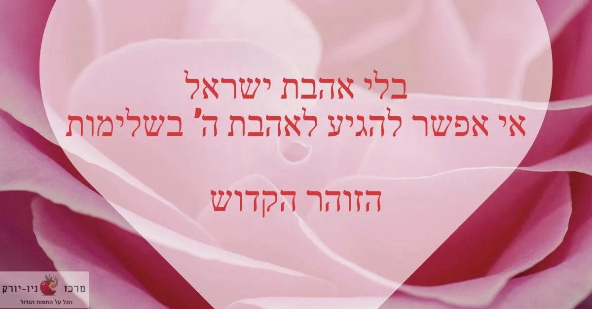 הזוהר הקדוש על אהבת ישראל