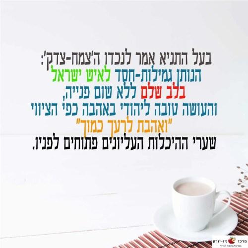 פרשת משפטים – הגיגים ודברי תורה לשולחן שבת – חסידות קלילה על הפרשה
