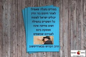 שערי התפילה בפורים - רבי לוי מברדיצ'יב