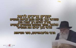 הרבי מליובאוויטש, ספר השיחות - עמדו הכן כולם