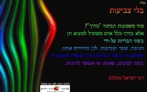 בלי צביעות – רבי ישראל מסלנט