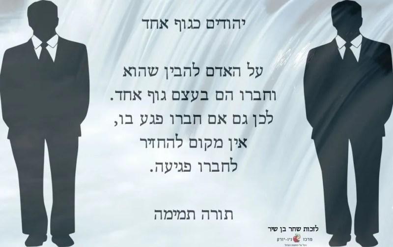 יהודים כגוף אחד - אהבת ישראל