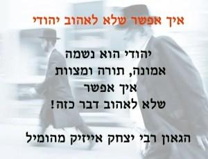 לאהוב יהודי - אהבת ישראל