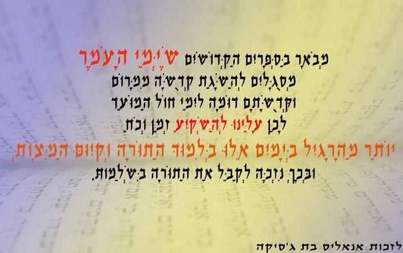 ספירת העומר - נזכה לקבלת התורה בשלמות