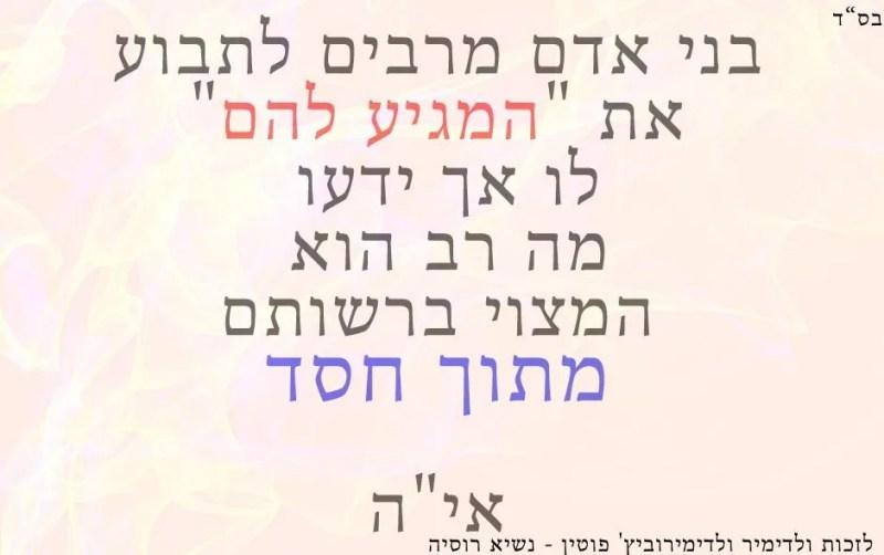 פתגם-יומי-על-חסד