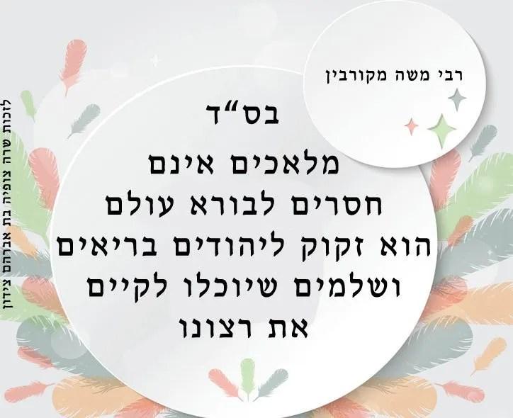 הפתגם-היומי-של-רבי-משה-מקורבין