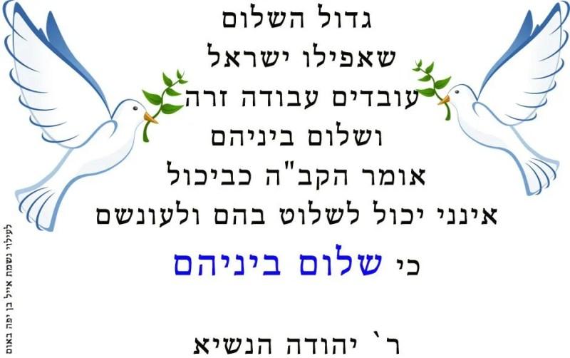 גודל השלום בין ישראל לישראל - משפט מחזק של רבי יהודה הנשיא