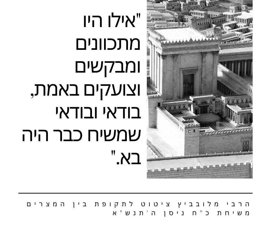 ציטוט של הרבי מליובאוויטש לתקופת בין המצרים
