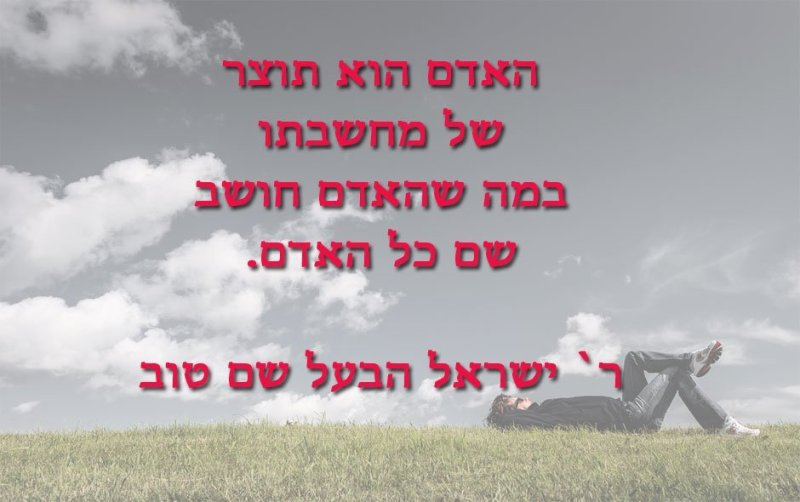 ר`-ישראל-הבעל-שם-טוב-מחשבת-האדם