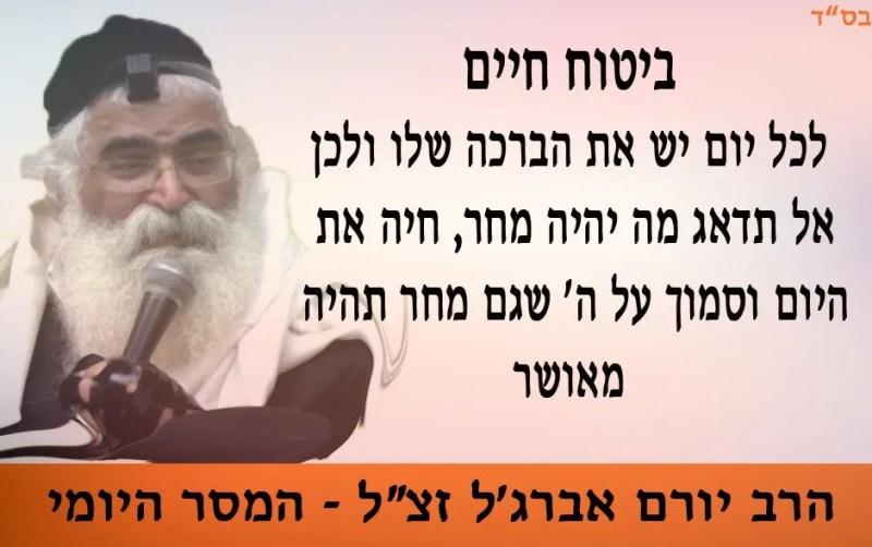 הרב-יורם-אברג'ל-המסר-היומי