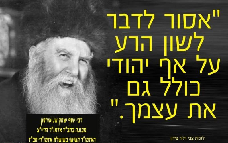 לא-לדבר-לשון-הרע-על-עצמך-הרבי-יוסף-יצחק