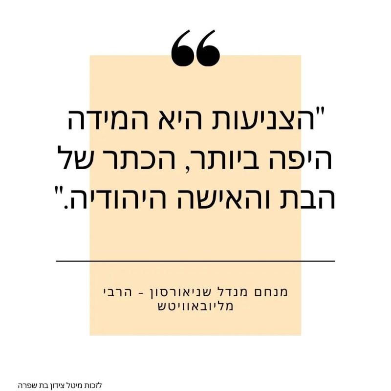 הצניעות היא המידה היפה ביותר, הכתר של הבת והאישה היהודיה