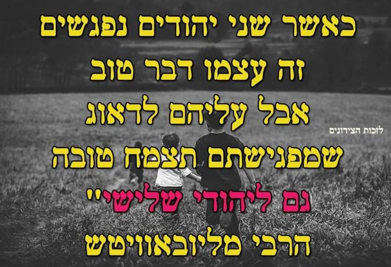 טובה ליהודי הרבי מליובאוויטש ציטוט