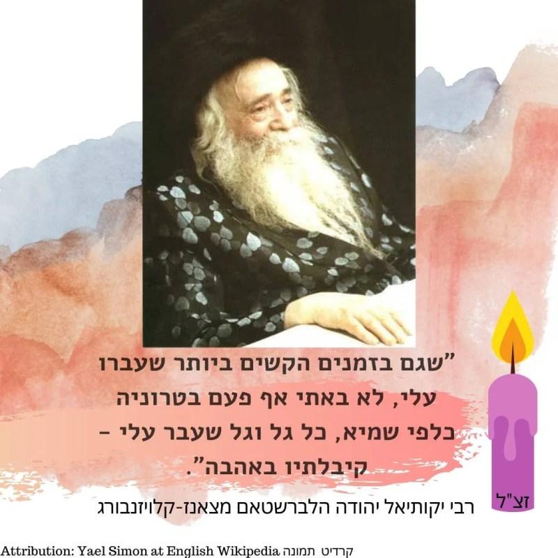 הצדיק רבי יקותיאל יהודה הלברשטאם מצאנז-קלויזנבורג