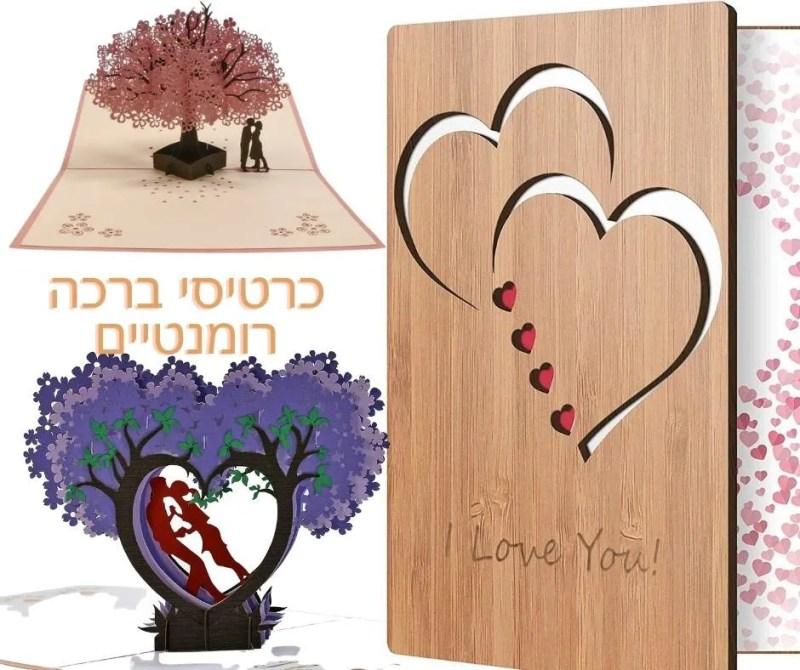 כרטיסי ברכה רומנטיים