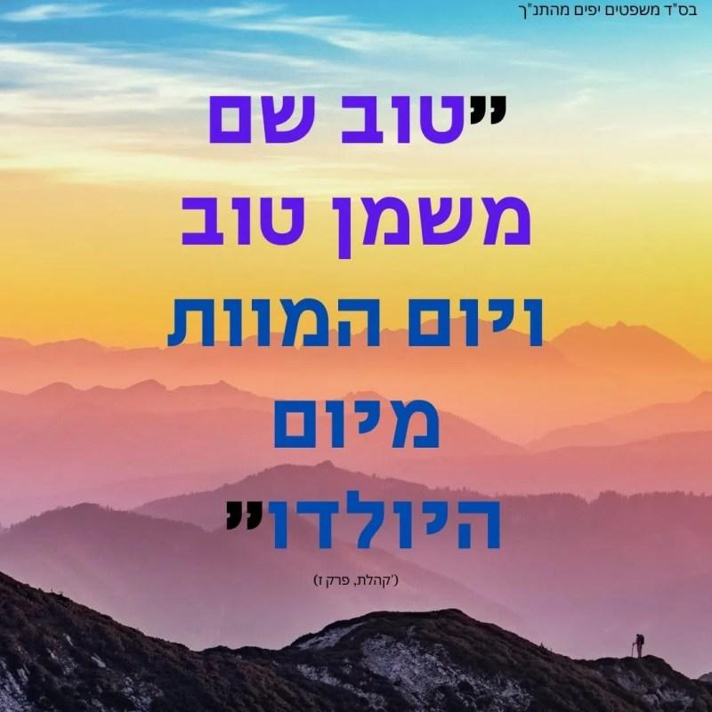 """משפטים יפים מהתנ""""ך"""