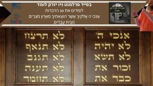 לומדים עשרת הדברות אָנֹכִי ה' אֱלֹקיךָ אֲשֶׁר הוֹצֵאתִיךָ מֵאֶרֶץ מִצְרַיִם