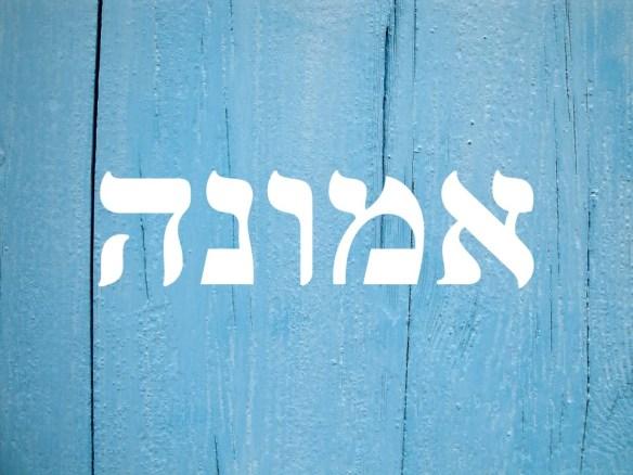 the Hebrew for word faith